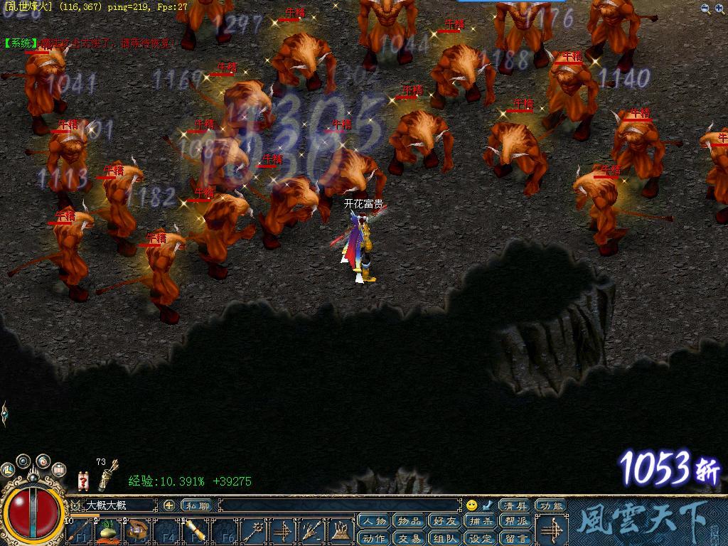 迷宫4 - 征服 - 91图片中心