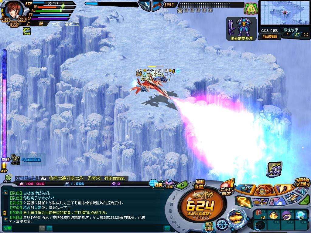 游戏截图 玖玖酋长 的作品 03  喷火飞机  查看原图