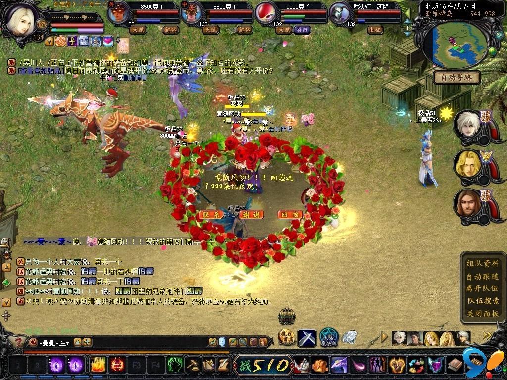 2009年的第一个999花 - 魔域 - 91图片中心